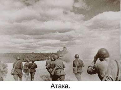 Атака.