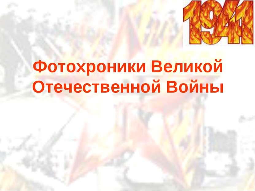 Фотохроники Великой Отечественной Войны