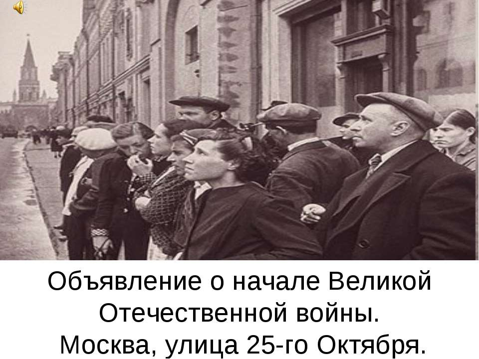 Объявление о начале Великой Отечественной войны. Москва, улица 25-го Октября.