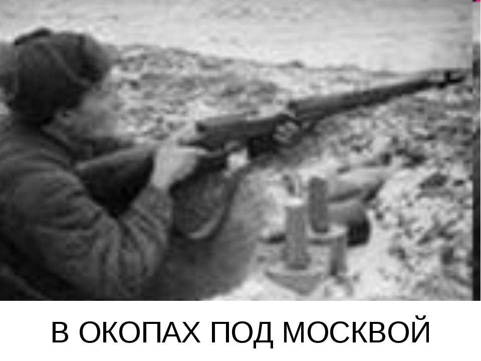 В ОКОПАХ ПОД МОСКВОЙ