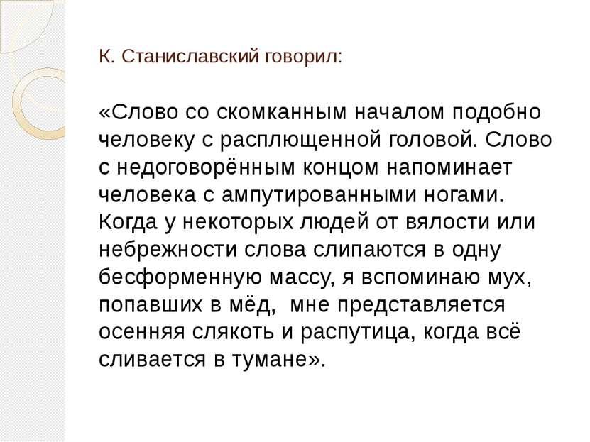 К. Станиславский говорил: «Слово со скомканным началом подобно человеку с рас...