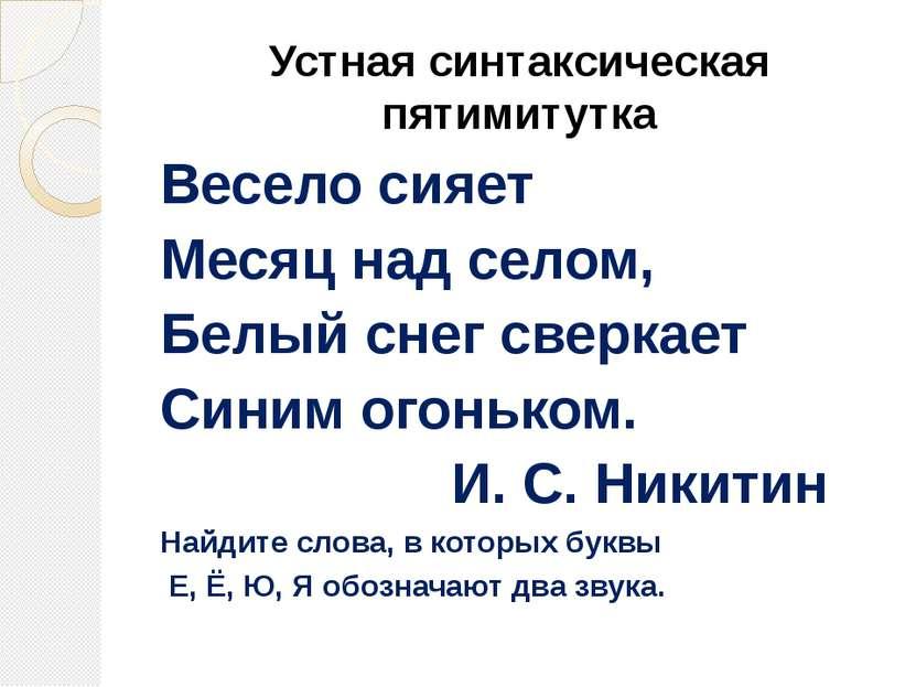 Устная синтаксическая пятимитутка Весело сияет Месяц над селом, Белый снег св...