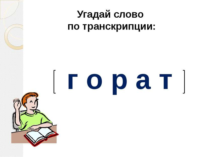 Угадай слово по транскрипции: г о р а т