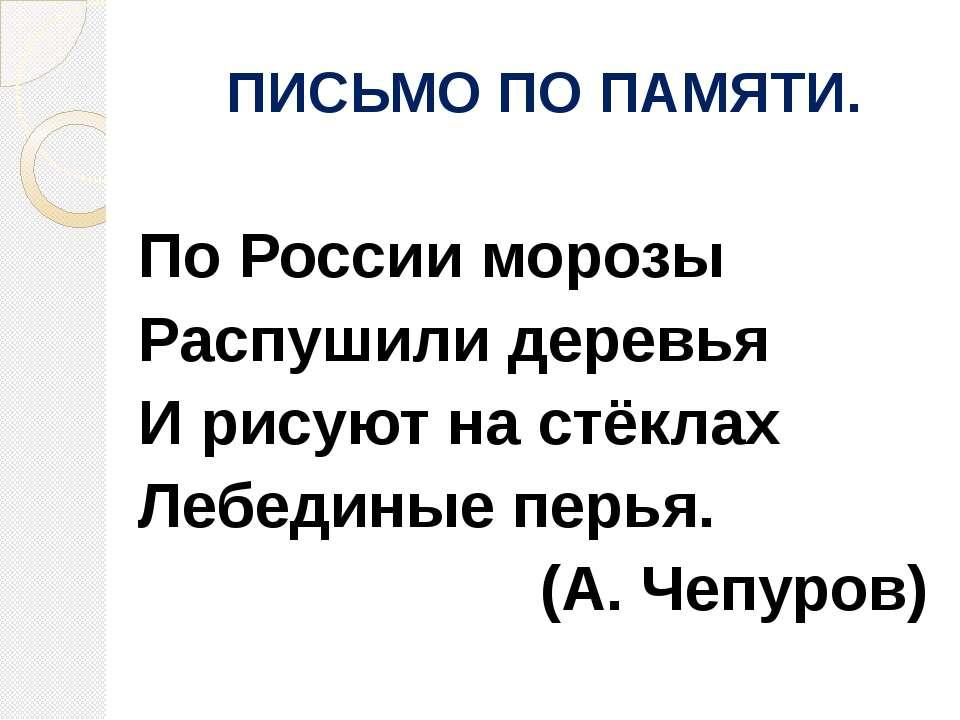 ПИСЬМО ПО ПАМЯТИ. По России морозы Распушили деревья И рисуют на стёклах Лебе...