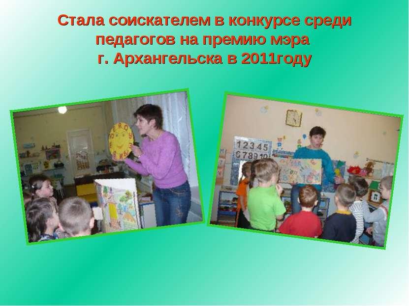 Стала соискателем в конкурсе среди педагогов на премию мэра г. Архангельска в...