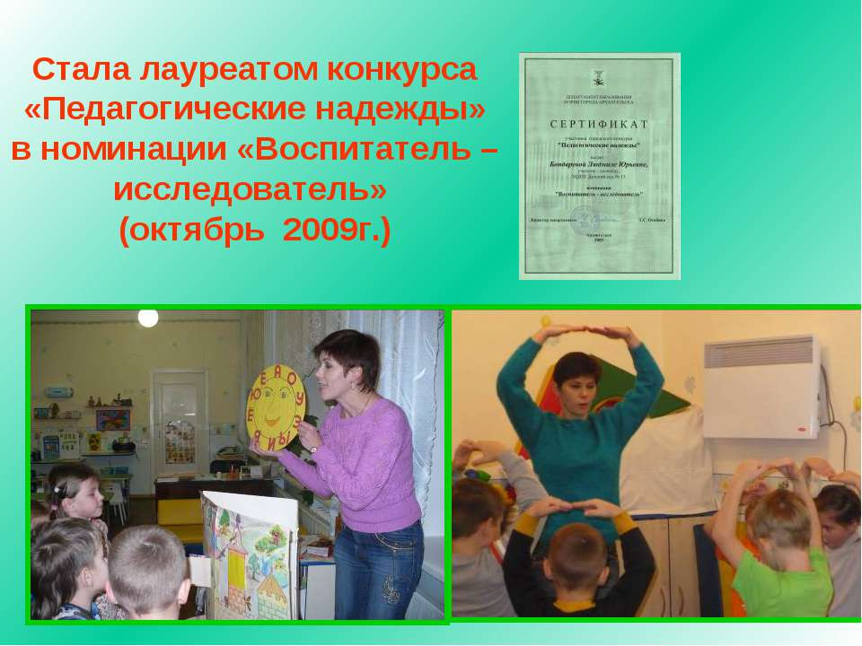 Стала лауреатом конкурса «Педагогические надежды» в номинации «Воспитатель – ...