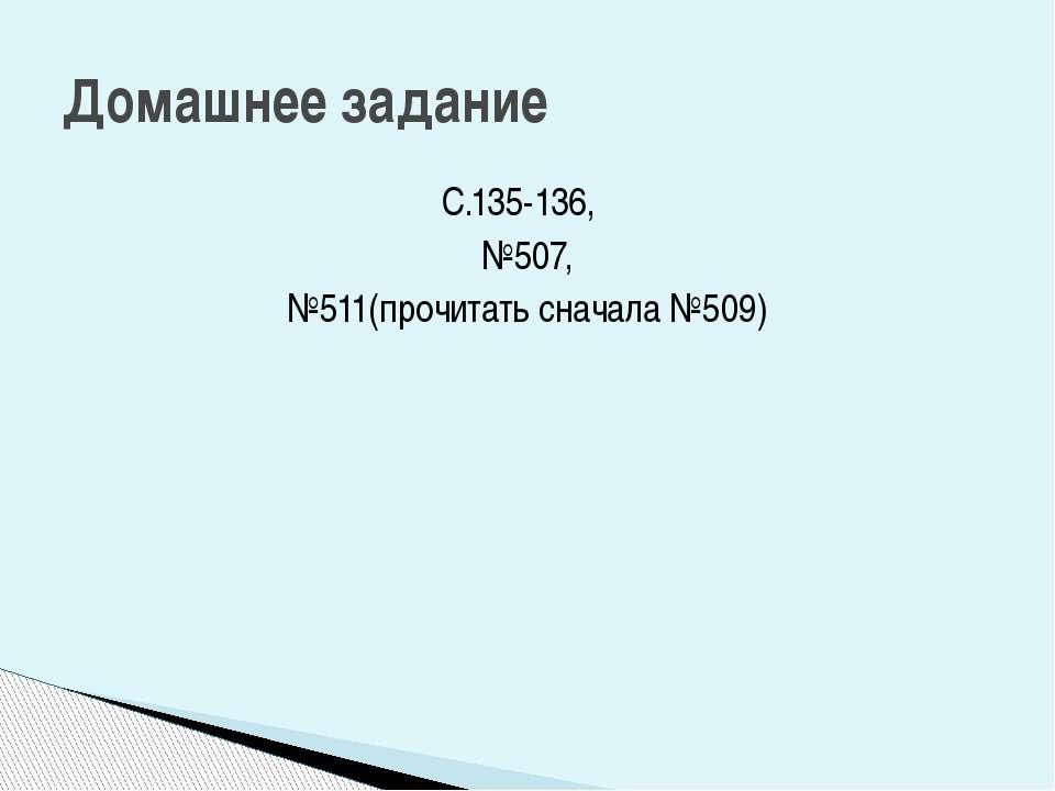 С.135-136, №507, №511(прочитать сначала №509) Домашнее задание