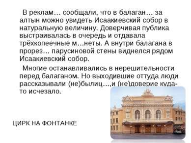 ЦИРК НА ФОНТАНКЕ В реклам… сообщали, что в балаган… за алтын можно увидеть Ис...