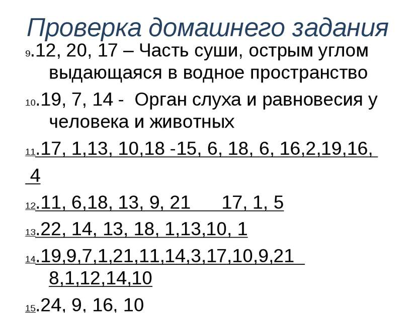 9.12, 20, 17 – Часть суши, острым углом выдающаяся в водное пространство 10.1...
