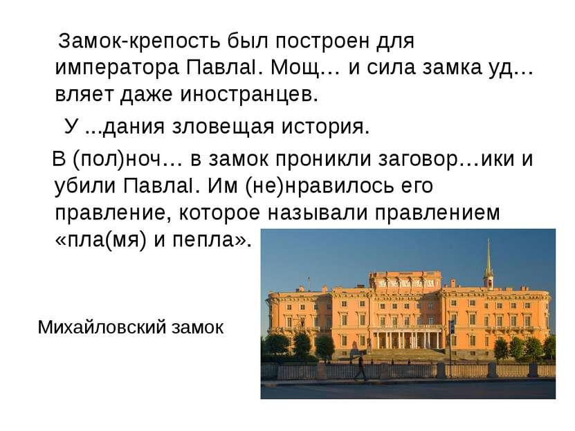 Михайловский замок Замок-крепость был построен для императора ПавлаI. Мощ… и ...