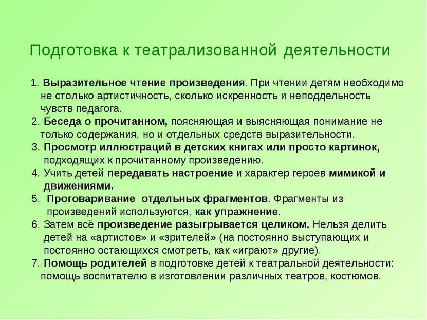 Подготовка к театрализованной деятельности 1. Выразительное чтение произведен...