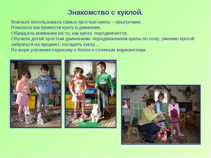 Знакомство с куклой. Вначале использовала самые простые куклы – прыгунчики. П...