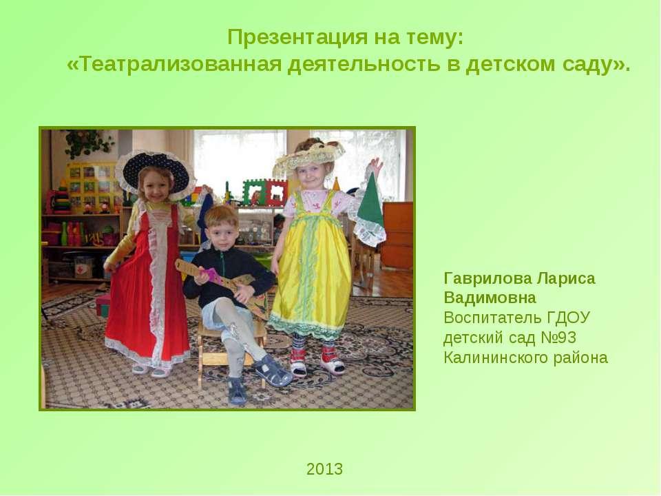 Презентация на тему: «Театрализованная деятельность в детском саду». Гаврилов...