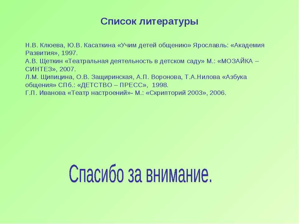 Список литературы Н.В. Клюева, Ю.В. Касаткина «Учим детей общению» Ярославль:...