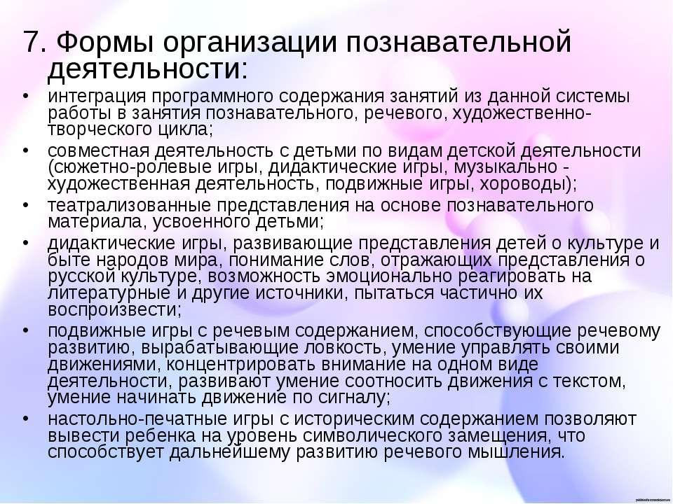 7. Формы организации познавательной деятельности: интеграция программного сод...