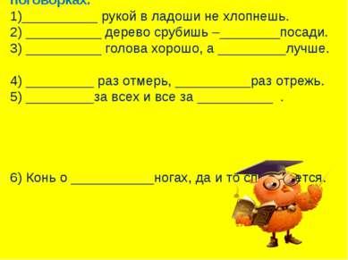 Вставьте пропущенные числа в пословицах и поговорках. 1)__________ рукой в ла...