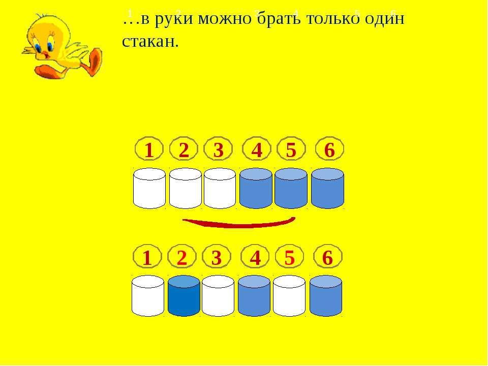 …в руки можно брать только один стакан. 1 2 3 4 5 6 1 2 3 4 5 6 1 2 3 4 5 6