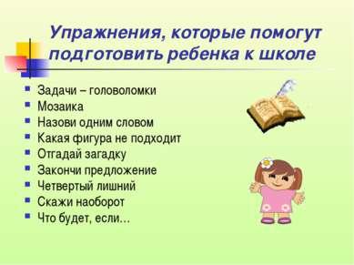 Упражнения, которые помогут подготовить ребенка к школе Задачи – головоломки ...