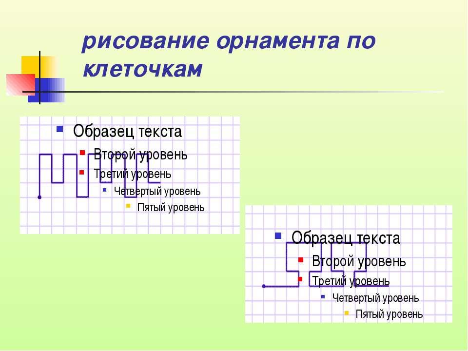 рисование орнамента по клеточкам