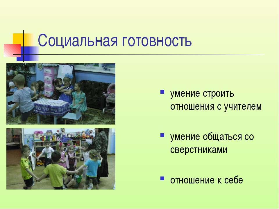 Социальная готовность умение строить отношения с учителем умение общаться со ...