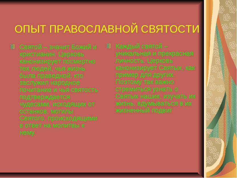 ОПЫТ ПРАВОСЛАВНОЙ СВЯТОСТИ Святой – значит Божий и христианин. Церковь канони...