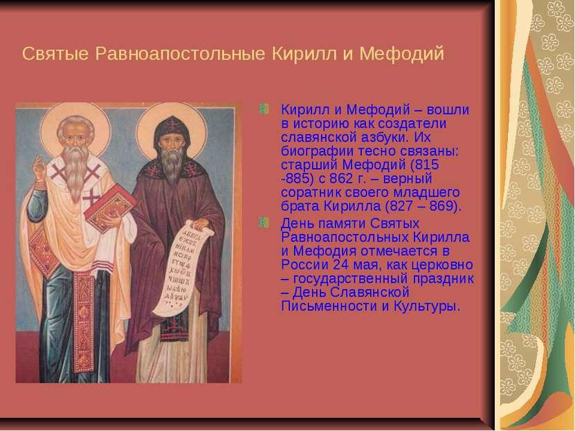 Святые Равноапостольные Кирилл и Мефодий Кирилл и Мефодий – вошли в историю к...