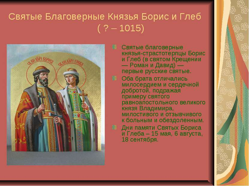 Святые Благоверные Князья Борис и Глеб ( ? – 1015) Святые благоверные князья-...