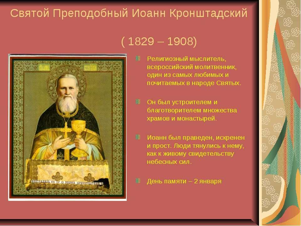 Святой Преподобный Иоанн Кронштадский ( 1829 – 1908) Религиозный мыслитель, в...