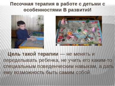 Песочная терапия в работе с детьми с особенностями В развитиИ Цель такой тера...
