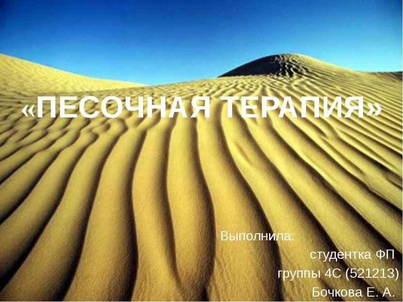 «ПЕСОЧНАЯ ТЕРАПИЯ» Выполнила: студентка ФП группы 4С (521213) Бочкова Е. А.
