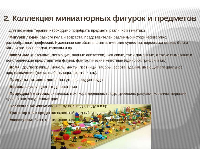 2. Коллекция миниатюрных фигурок и предметов Для песочной терапии необходимо ...