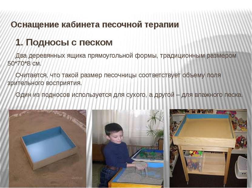 Оснащение кабинета песочной терапии 1. Подносы с песком Два деревянных ящика ...