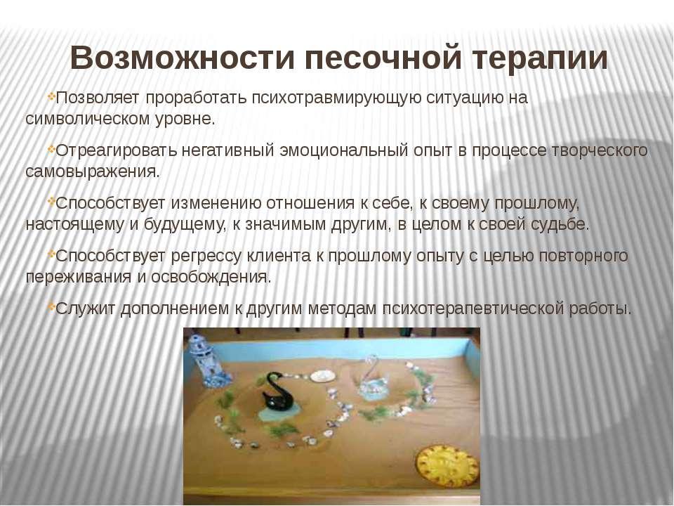 Возможности песочной терапии Позволяет проработать психотравмирующую ситуацию...