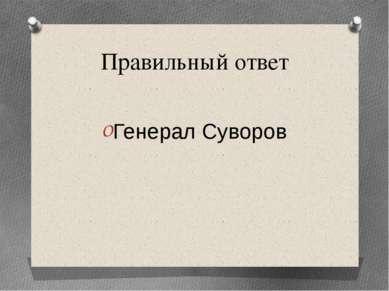 Правильный ответ Генерал Суворов