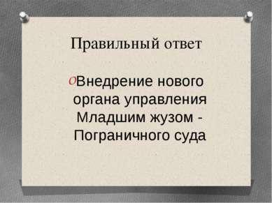 Правильный ответ Внедрение нового органа управления Младшим жузом - Пограничн...