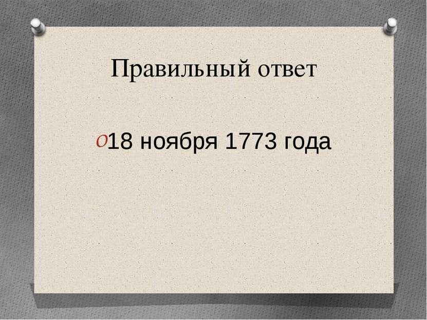 Правильный ответ 18 ноября 1773 года