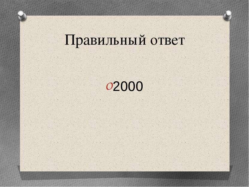 Правильный ответ 2000
