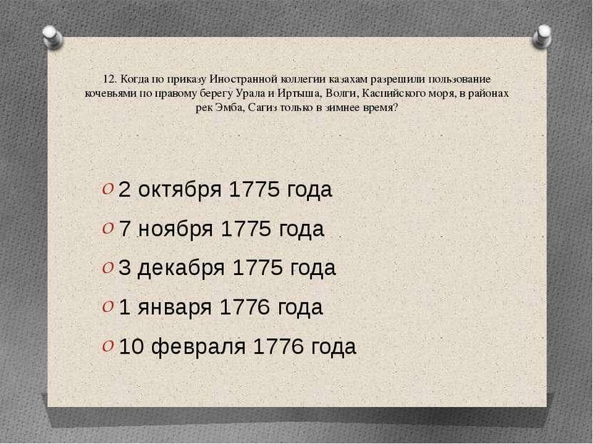 12. Когда по приказу Иностранной коллегии казахам разрешили пользование кочев...