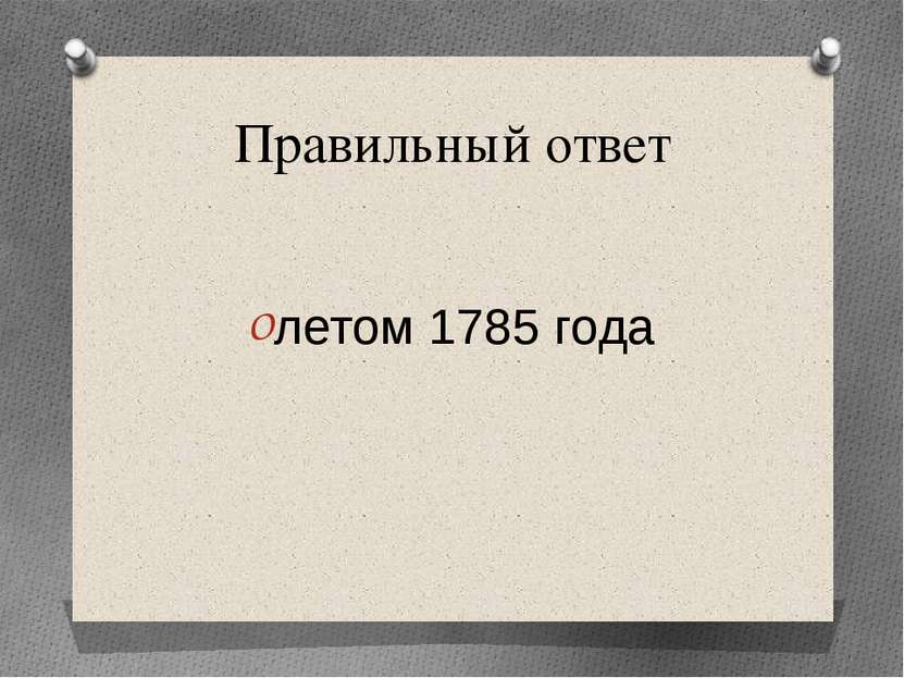 Правильный ответ летом 1785 года