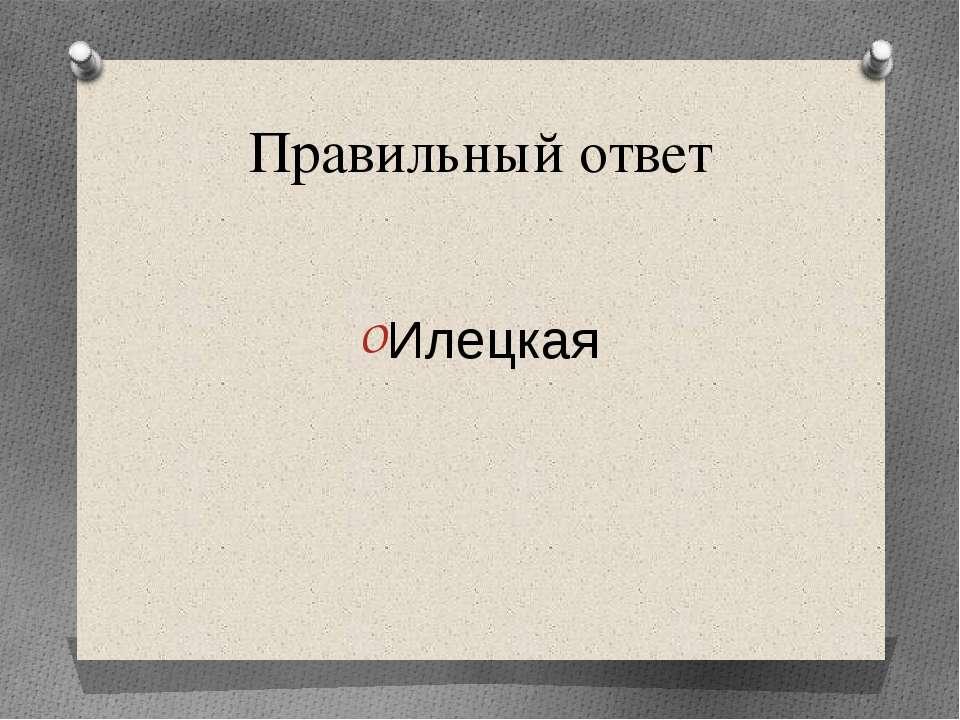 Правильный ответ Илецкая