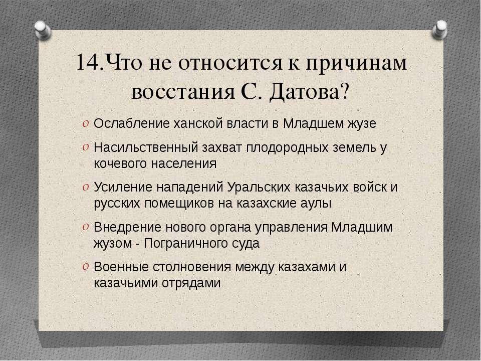 14.Что не относится к причинам восстания С. Датова? Ослабление ханской власти...