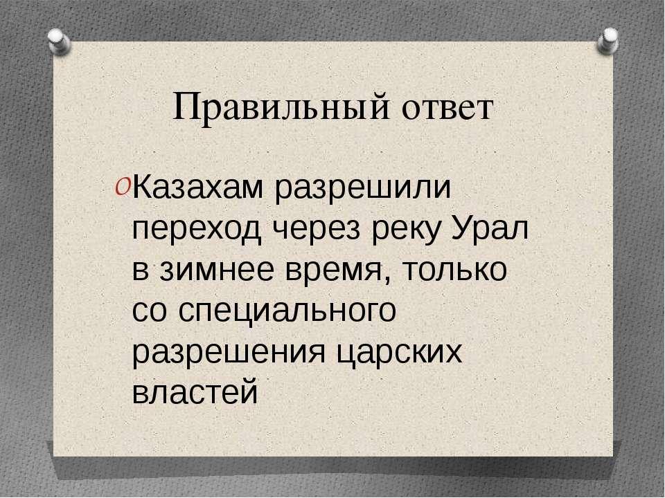 Правильный ответ Казахам разрешили переход через реку Урал в зимнее время, то...