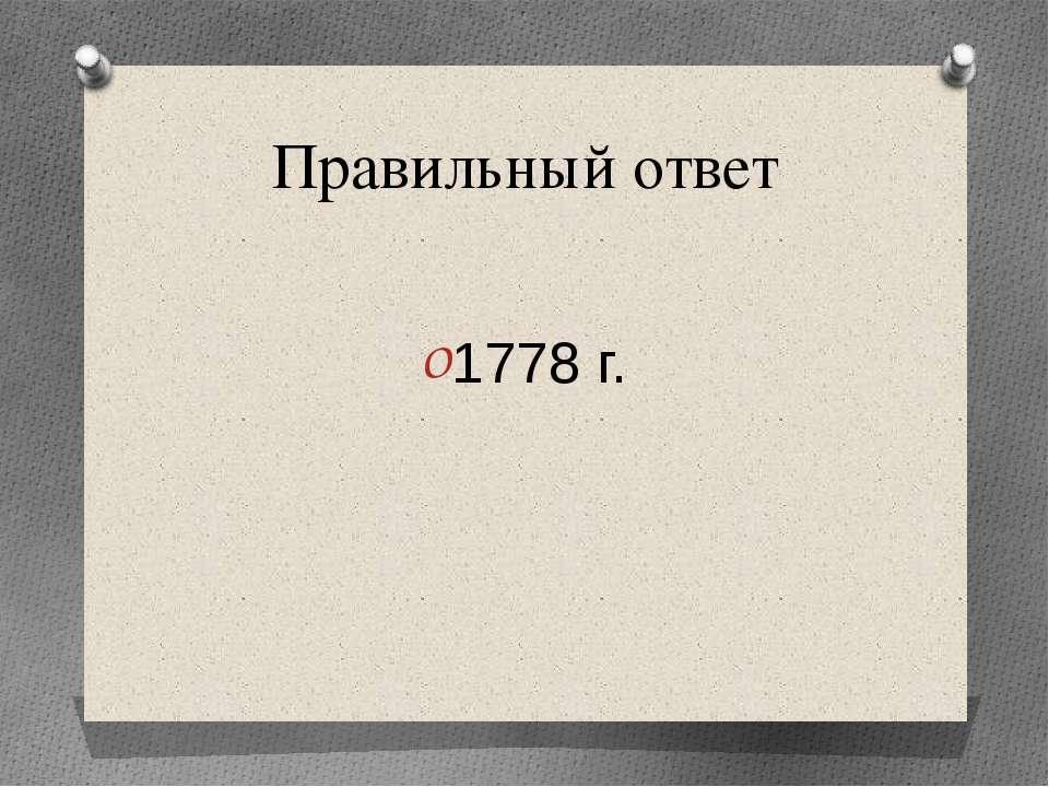 Правильный ответ 1778 г.