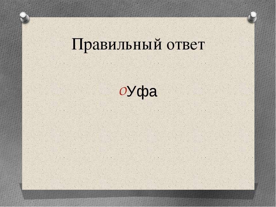Правильный ответ Уфа