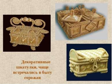 Декоративные шкатулки, чаще встречались в быту горожан