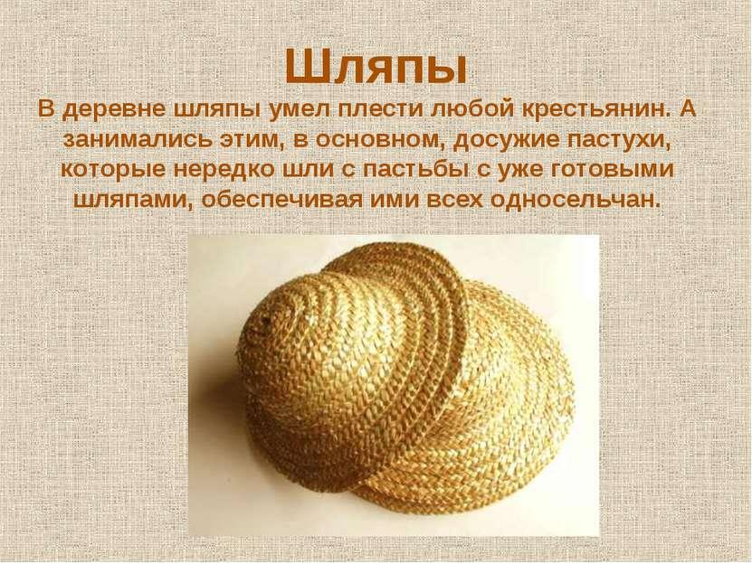 В деревне шляпы умел плести любой крестьянин. А занимались этим, в основном, ...