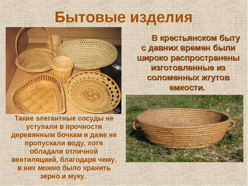 Бытовые изделия В крестьянском быту с давних времен были широко распространен...