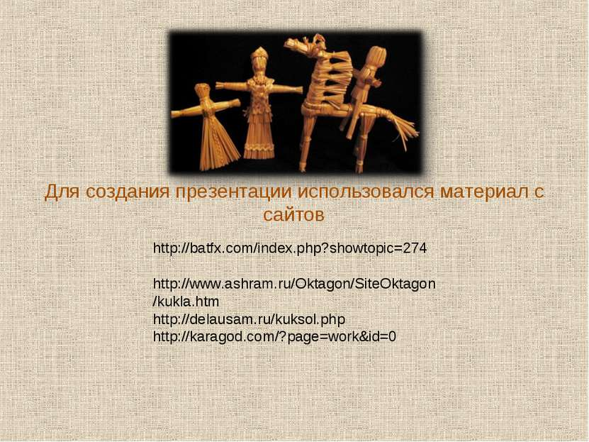 http://batfx.com/index.php?showtopic=274 http://www.ashram.ru/Oktagon/SiteOkt...