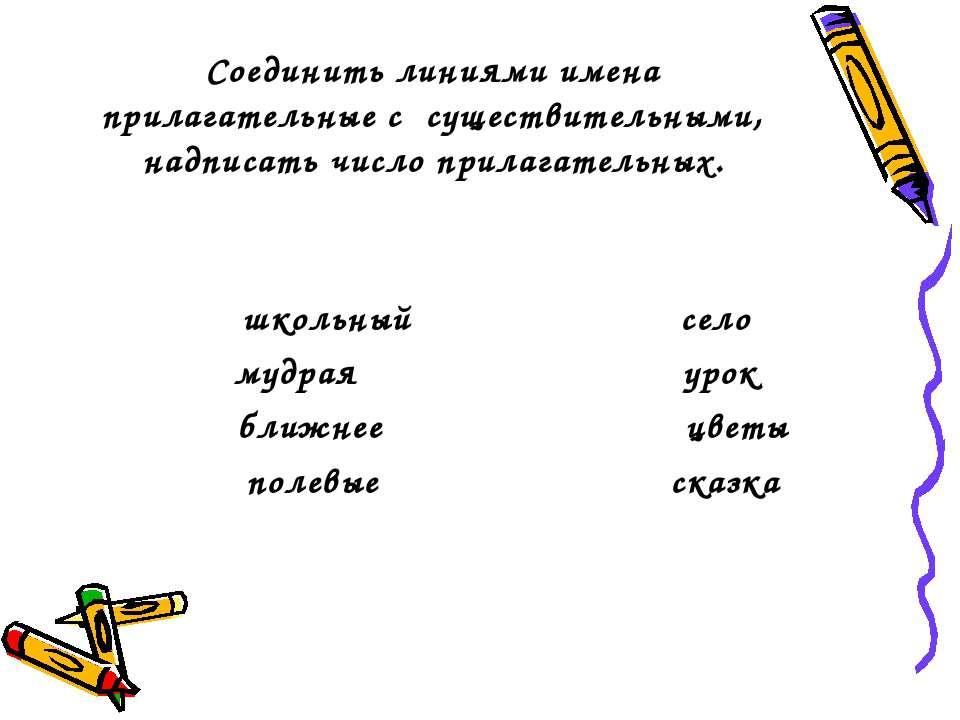 Соединить линиями имена прилагательные с существительными, надписать число пр...