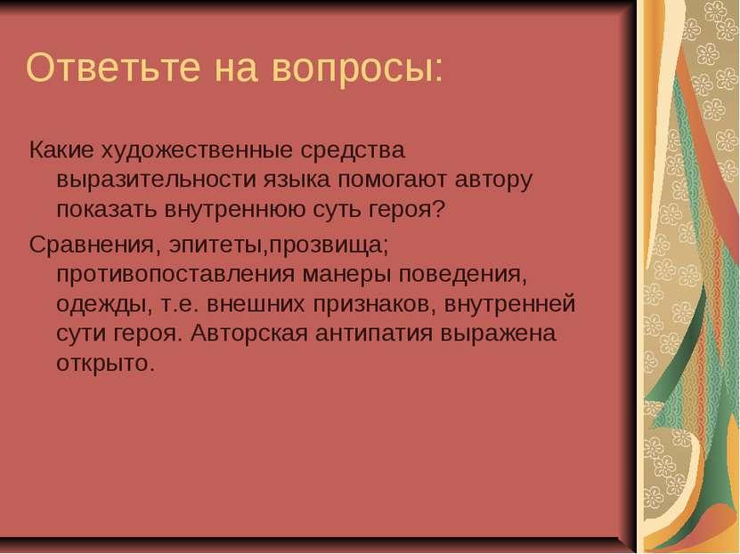 Ответьте на вопросы: Какие художественные средства выразительности языка помо...
